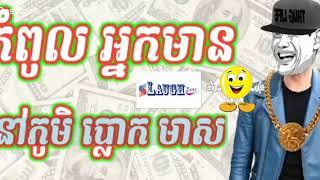 តោះមកស្តាប់ អាតេវ a tev comedy,khmer new comedy