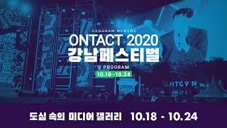온택트 2020강남페스티벌 홍보영상1