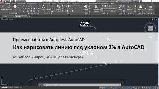 Как нарисовать линию под уклоном 2% в AutoCAD