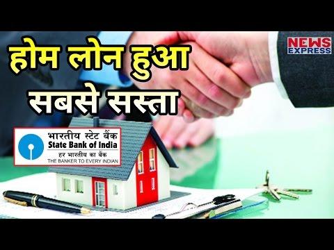 घर खरीदने का उम्दा मौका, SBI ने घटाई HOME LOAN की ब्याज दरें