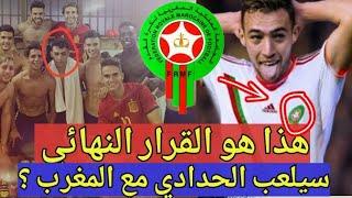 المنتخب المغربي يتلقى قرار الطاس النهائي حول لعب منير الحدادي مع المغرب في كأس العالم 2018