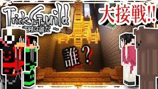 【マイクラ】超接戦!!盗賊を見抜いてクエストを成功せよ!!#4-Trick in the Guild