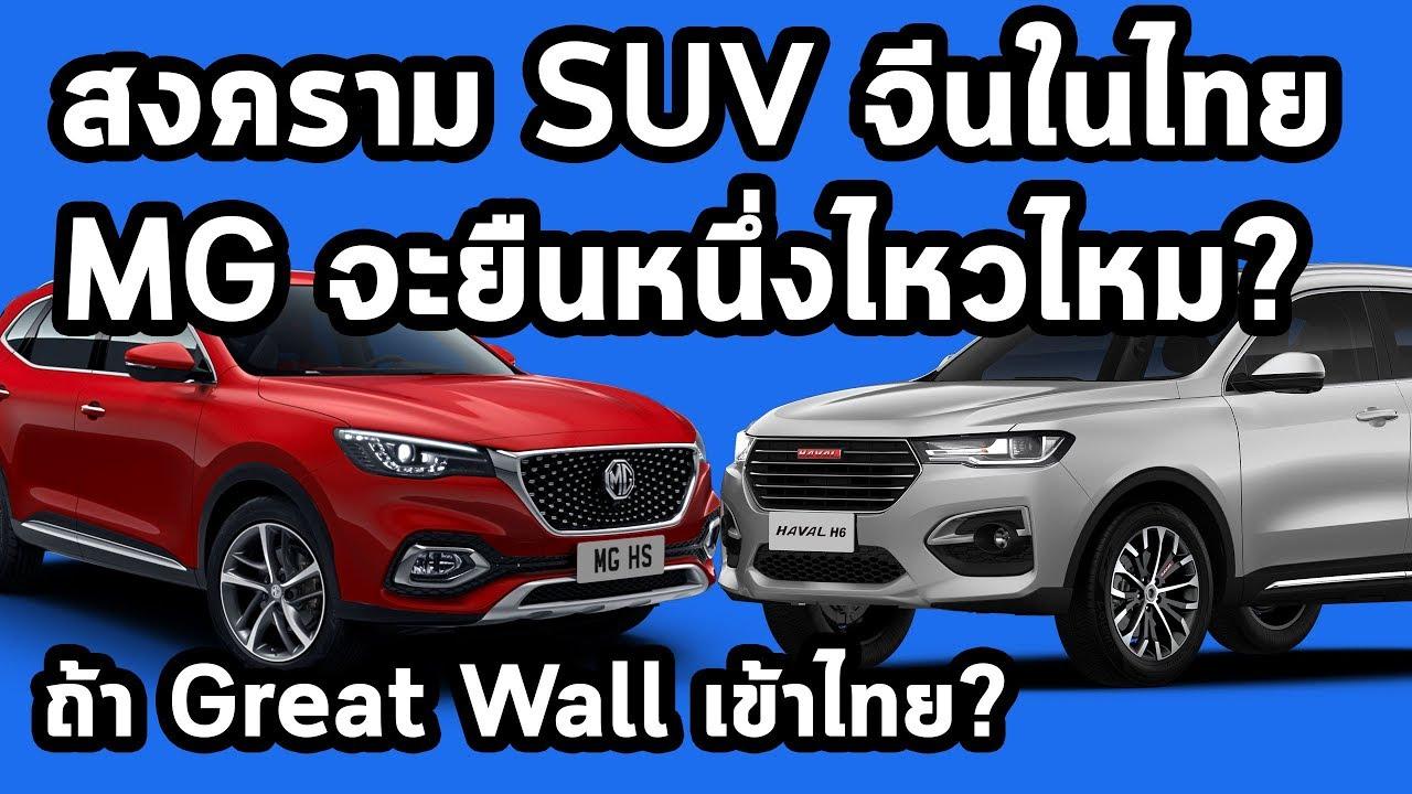 สงคราม SUV จีนในไทย MG ยืน 1 ไหวไหม? ถ้า Great Wall เข้าไทย