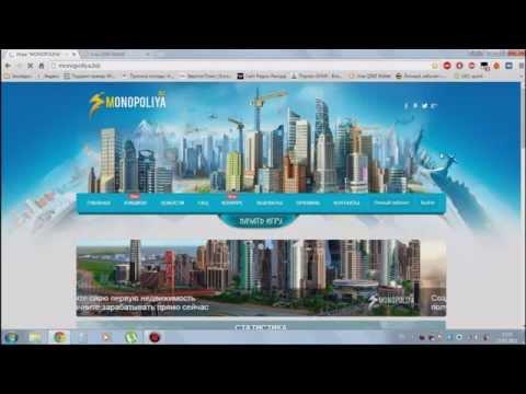 Видео Монополия онлайн заработок
