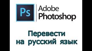Перевести Adobe Photoshop на русский язык