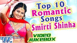 TOP 10 Romantic Songs || Anjana Singh || Video JukeBOX || Bhojpuri Hot Songs 2016 new