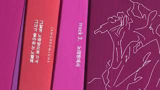 장범준3집 #03 노래방에서 Audio