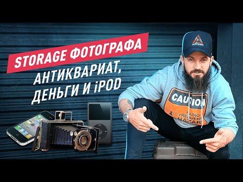 Storage фотографа. Аукцион контейнеров в США. Антиквариат, деньги и Ipod.