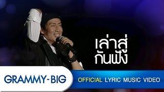 Medleyคู่แท้+เล่าสู่กันฟัง[Lyrics on concert]