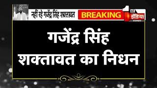 वल्लभनगर से Congress MLA Gajendra Singh Shaktawat का निधन, मुख्यमंत्री Gehlot ने जताया शोक