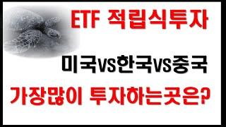 ETF투자 어느나라를 가장많이 투자하고있을까요? 미국V…