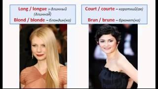 Уроки французского #33: Лексика! Описание внешности. L'apparence