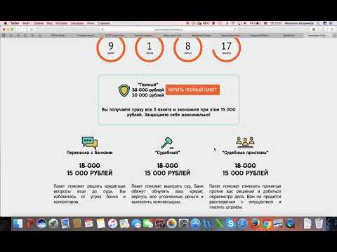 Как законно не платить кредиты, если нечем платить кредит? Елена Мурашко.из YouTube · Длительность: 10 мин41 с  · Просмотры: более 3,000 · отправлено: 3/10/2017 · кем отправлено: Правоведъ Сибирь INFO