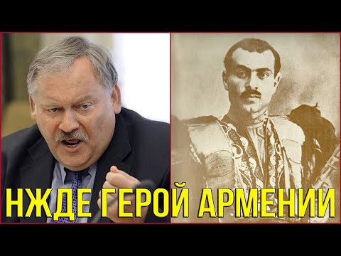 Константин Затулин преподал азербайджанским журналистам урок истории о Нжде