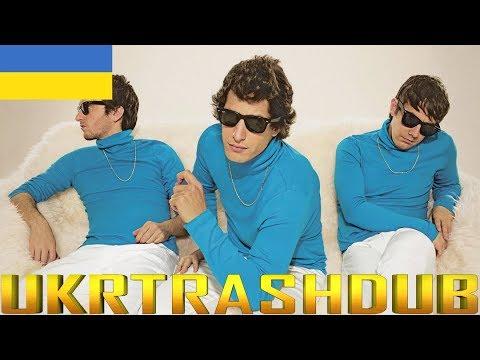 The Lonely Island - Кінчив в Штани (Jizz In My Pants - Ukrainian Cover) [UkrTrashDub]