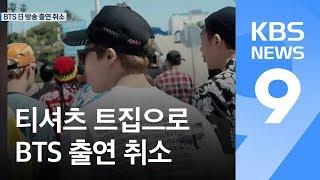 방탄소년단, 日 방송 출연 취소 논란…'광복절 티셔츠' 트집 / KBS뉴스(News)