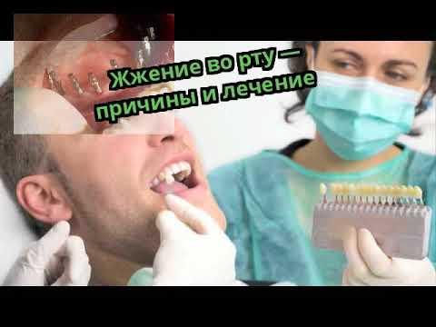 Жжение во рту — причины и лечение