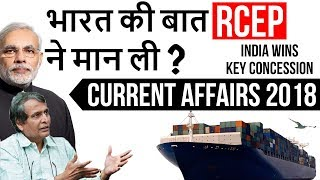 Victory for India at RCEP meeting - भारत की बात RCEP ने मान ली? - Current Affairs 2018