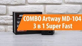 Распаковка видеорегистратора COMBO Artway MD-104 3 в 1 Super Fast/ Unboxing COMBO Artway MD-104