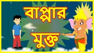 বাপ্পার মুক্ত | Die Magische Perle | Moralische Geschichten Für Kinder | Maha Cartoon TV Bangla XD