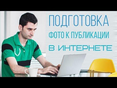 Подготовка фото к публикации в интернете