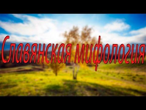 Славянская мифология :