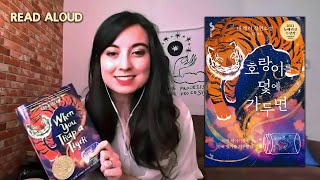 "Tae Keller Reads ""When You Trap A Tiger""ㅣ호랑이를 덫에 가두면ㅣ2021 Newbery Medal WinnerㅣAuthor Read Aloud"