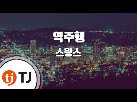 [TJ노래방] 역주행 - 스윙스(Feat.Dok2,천재노창) ( - Swings) / TJ Karaoke