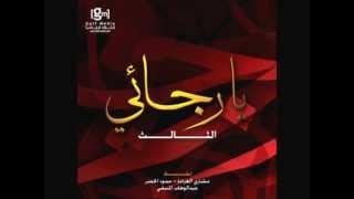 يارجائي | يارجائي 3 | مشاري العرادة