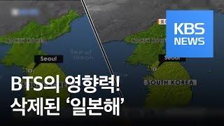 [연예수첩] BTS 세계 영향력 입증…미국 CBS '일본해' 표기 삭제 / KBS뉴스(News)