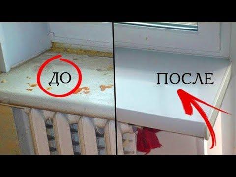 Как очистить подоконник пластикового окна от желтизны
