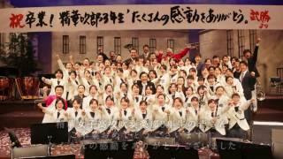 3月24日、一足先に千穐楽を迎えた精華女子高校吹奏楽部3年生チーム。終...