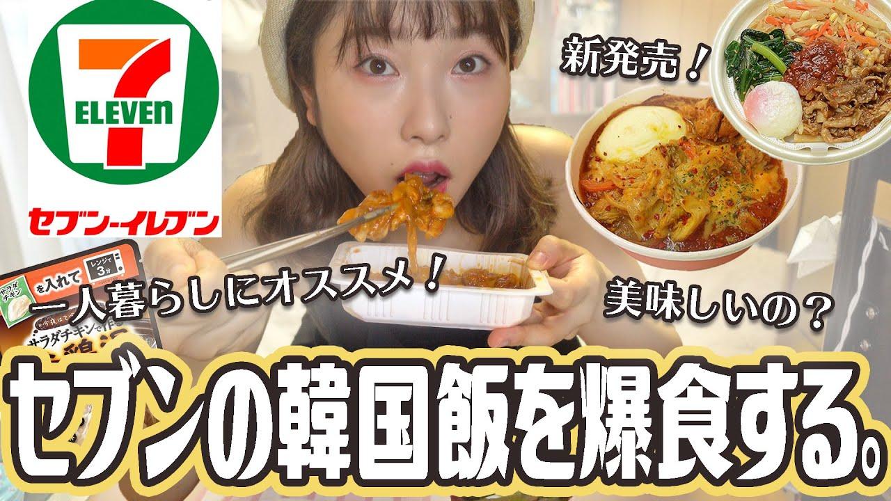 【モッパン/먹방】爆食。セブンイレブンの韓国飯って美味しいの?韓国料理屋店員が辛口でズバリ言っちゃう。#225