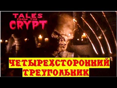 Байки из склепа - Четырехсторонний треугольник | 9 эпизод 2 сезон | Ужасы | HD 720p