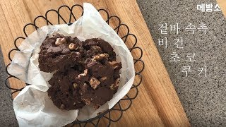 촉촉한 비건 초코 쿠키– 메빵소 베이킹