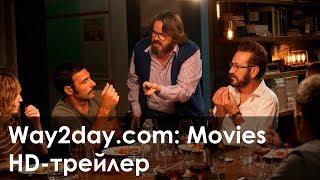 Идеальные незнакомцы – Русский трейлер (2016, HD)