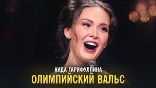 Аида Гарифуллина - Олимпийский вальс