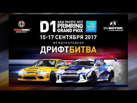 Asia Pacific D1 Primring Grand Prix. 17 Сентября