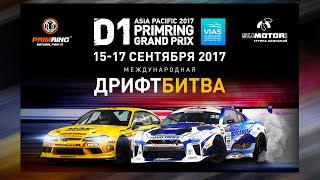 Asia Pacific D1 Primring Grand Prix 17 Сентября