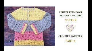 Как связать крючком кофту/How to crochet a sweater