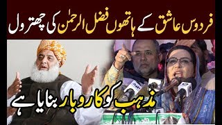 PTI Leader Firdous Ashiq Awan Speech |Blast on Maulana Fazal Ur Rehman| Dekhty Raho TV-HD