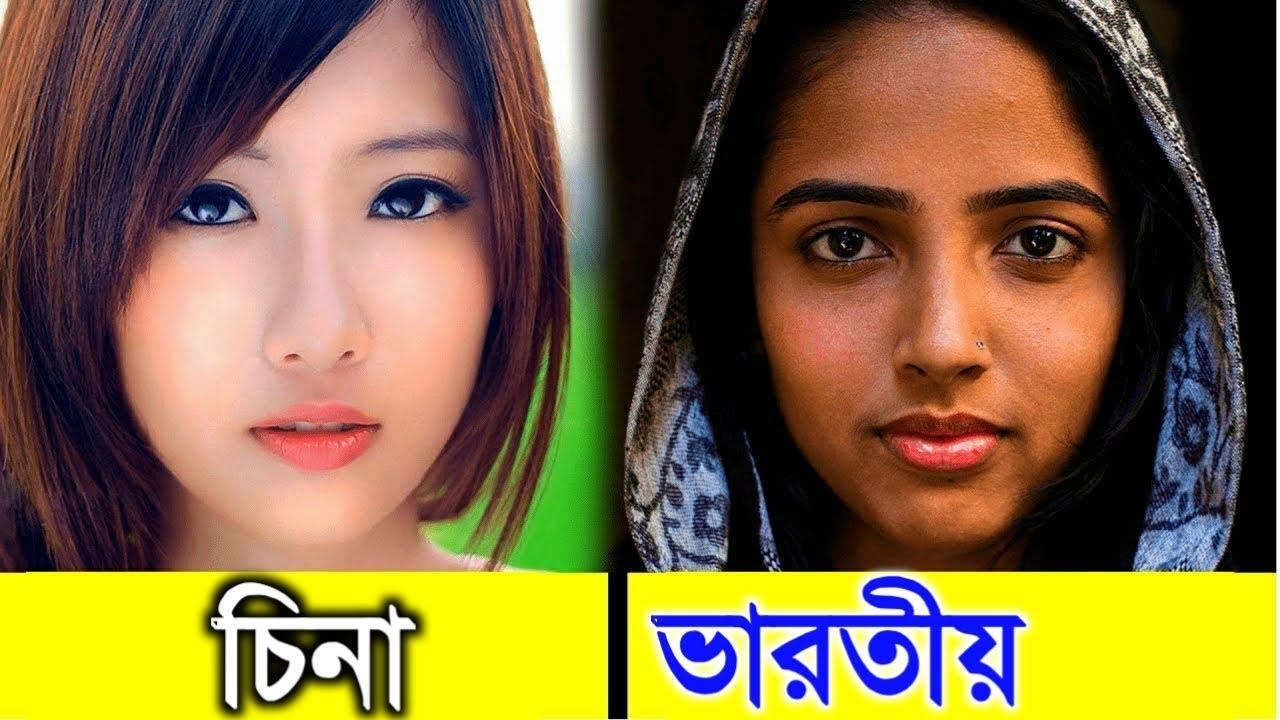 চীনের মানুষরা ভারতীয়দের থেকে দেখতে আলাদা হয় কেন ? Why Chinese People Look Different From Indians