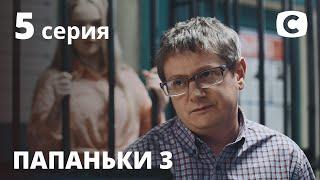 Сериал Папаньки 3 сезон 5 серия | ПРЕМЬЕРА | КОМЕДИЯ 2021 | Новинки кино 2021
