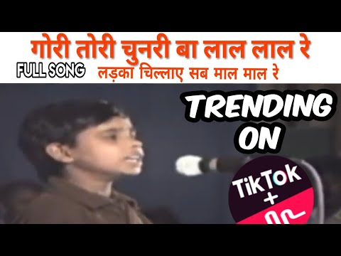 Gori tori chunri ba lal lal re, Original Song official Bhojpuri video |Tiktok ViraL video |