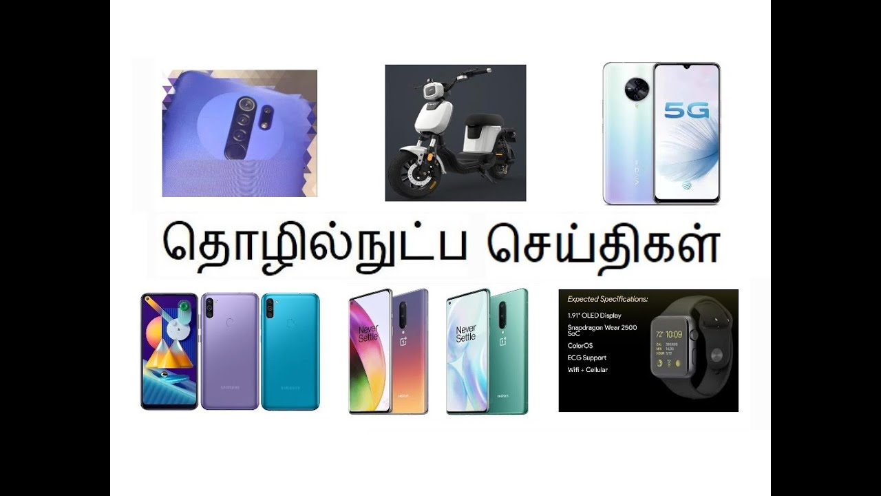 upcoming mobile phones 2020 tamil - latest tech news in tamil