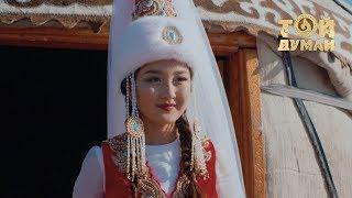 Дана Маханбаева - Қызға тілек