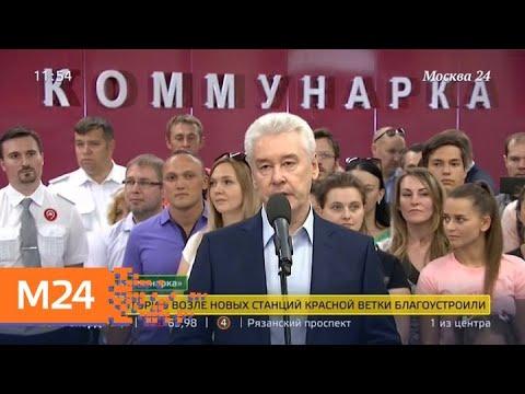 Заработали четыре новые станции красной ветки метро - Москва 24