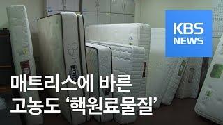 라돈 침대에 바른 건 고농도 '핵원료물질' / KBS뉴스(News)