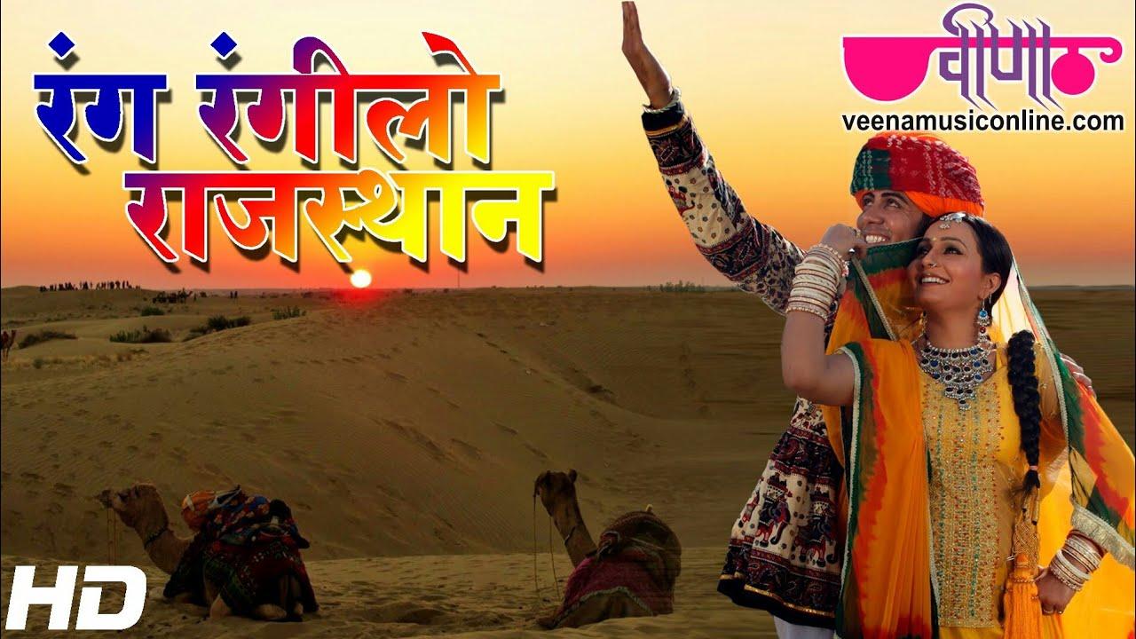 Rajasthan diwas whatsapp status | राजस्थान दिवस स्टेटस | rajasthani  whatsapp status |bhudev bhavesh|