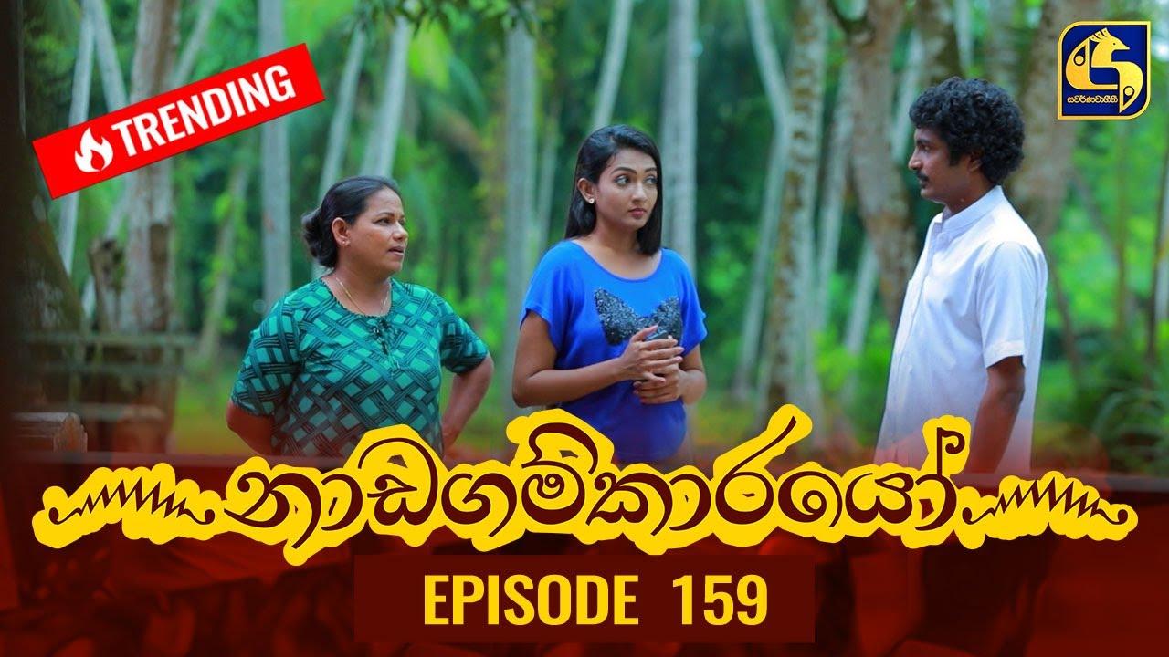 Download Nadagamkarayo Episode 159 || ''නාඩගම්කාරයෝ'' || 30th August 2021